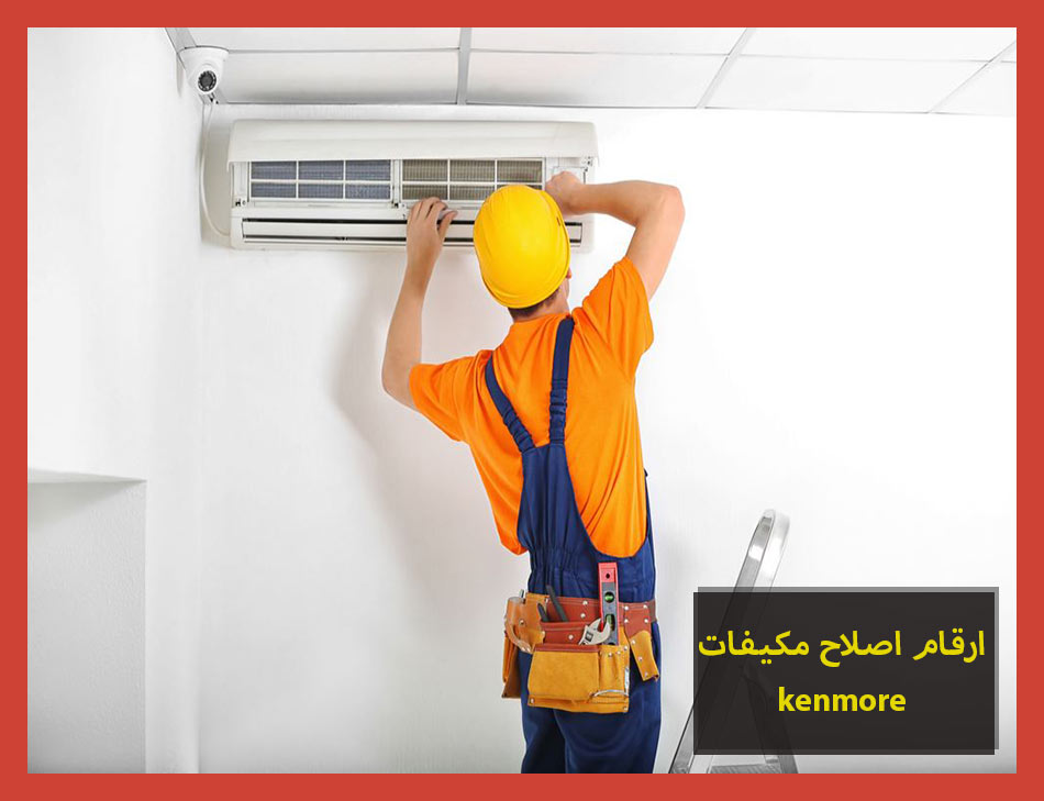 ارقام اصلاح مكيفات kenmore | Kenmore Maintenance Center