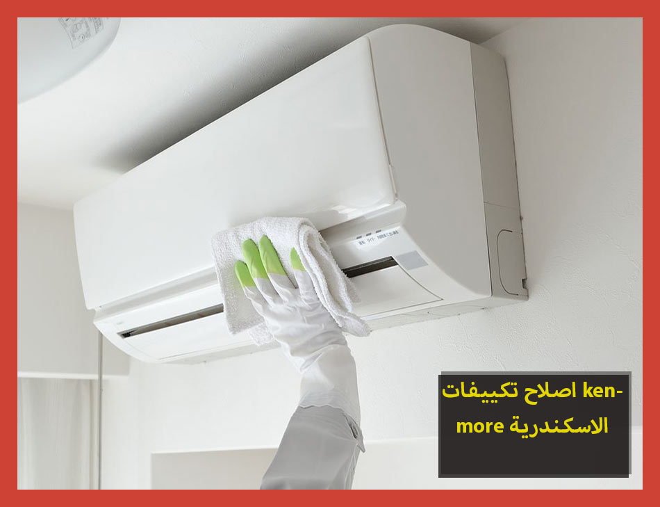 اصلاح تكييفات kenmore الاسكندرية | Kenmore Maintenance Center