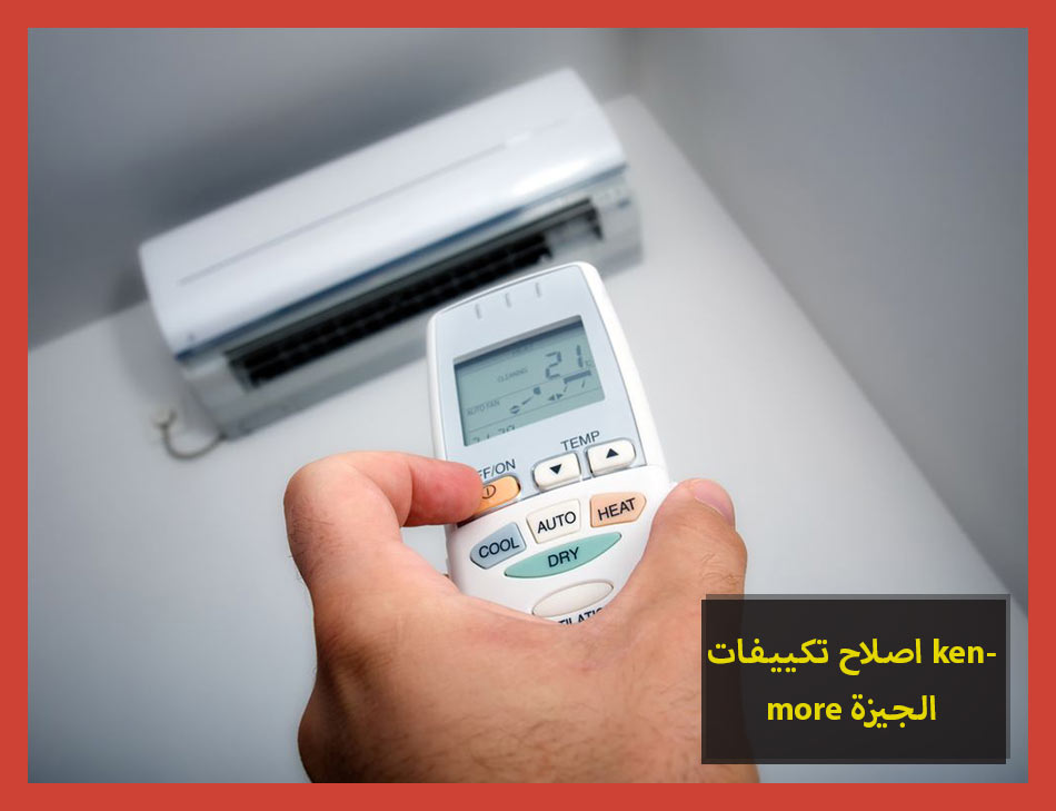 اصلاح تكييفات kenmore الجيزة | Kenmore Maintenance Center