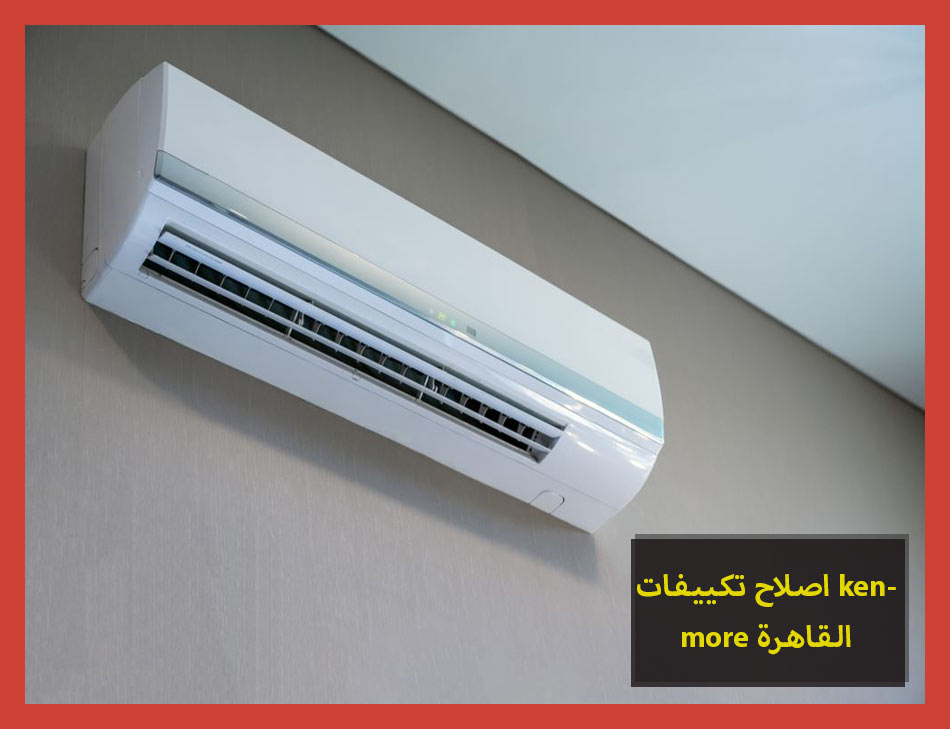اصلاح تكييفات kenmore القاهرة | Kenmore Maintenance Center