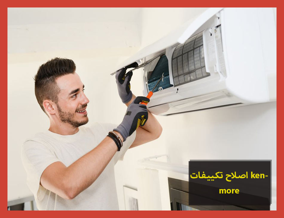 اصلاح تكييفات kenmore | Kenmore Maintenance Center