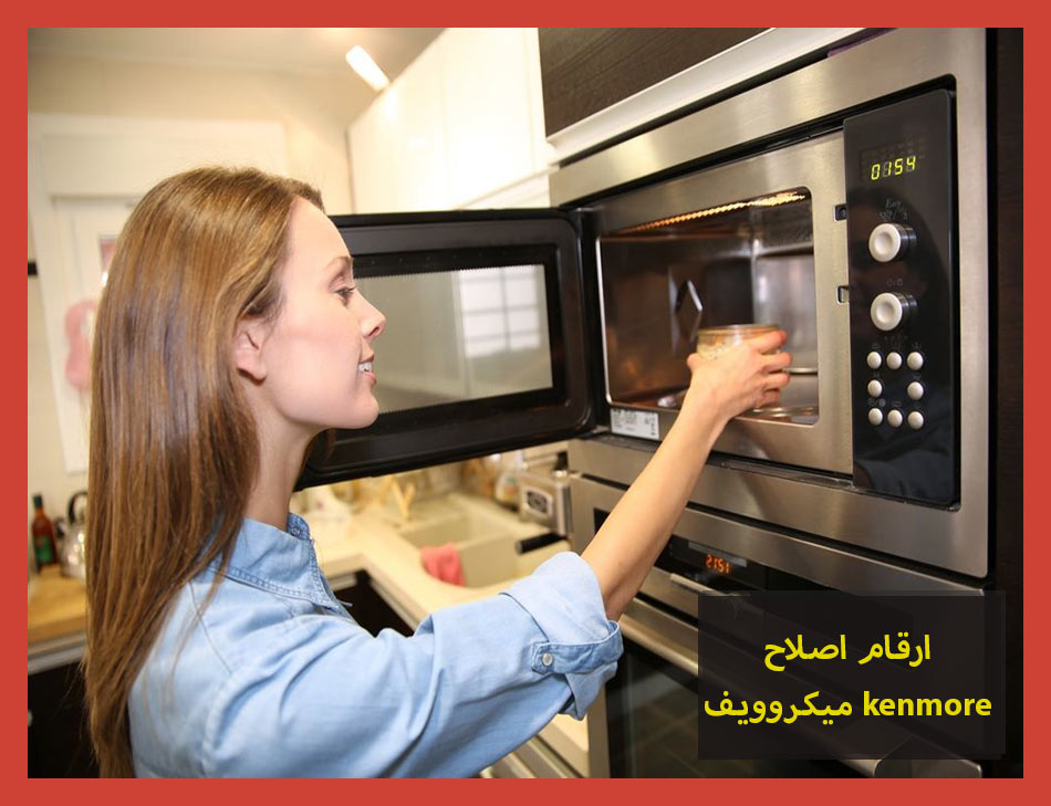 ارقام اصلاح ميكروويف kenmore | Kenmore Maintenance Center