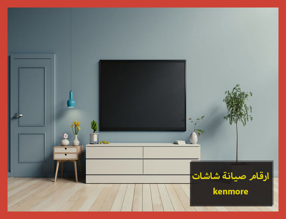 ارقام صيانة شاشات kenmore | Kenmore Maintenance Center