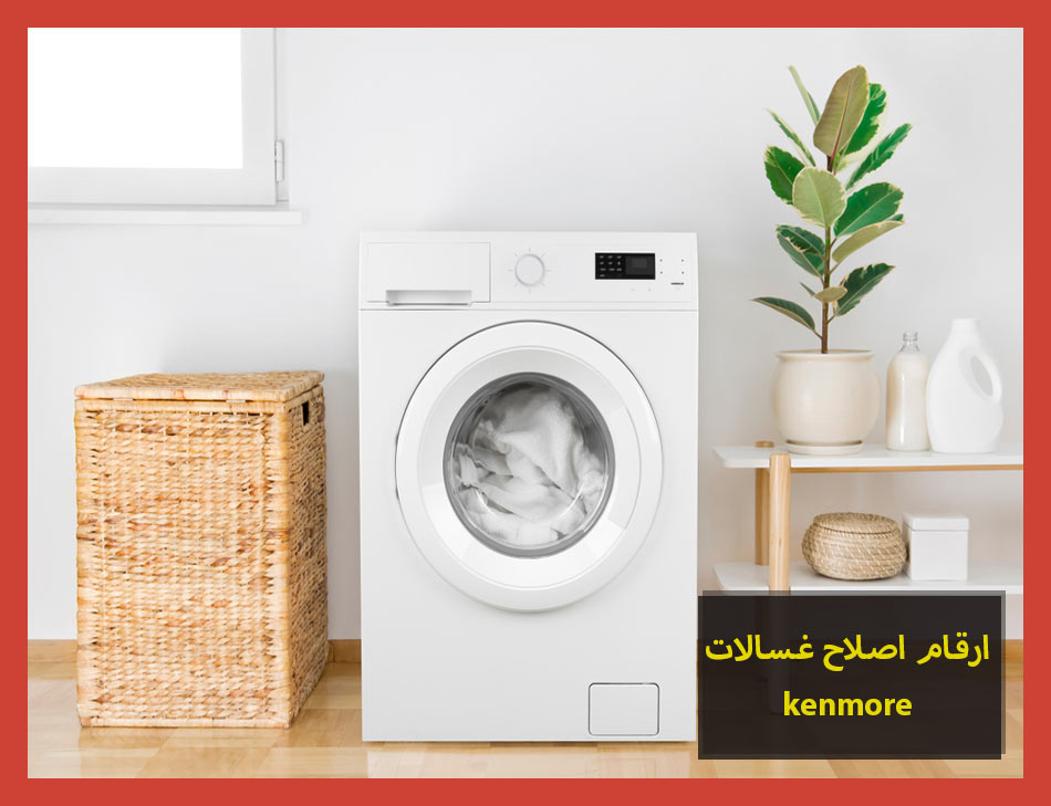 ارقام اصلاح غسالات kenmore | Kenmore Maintenance Center